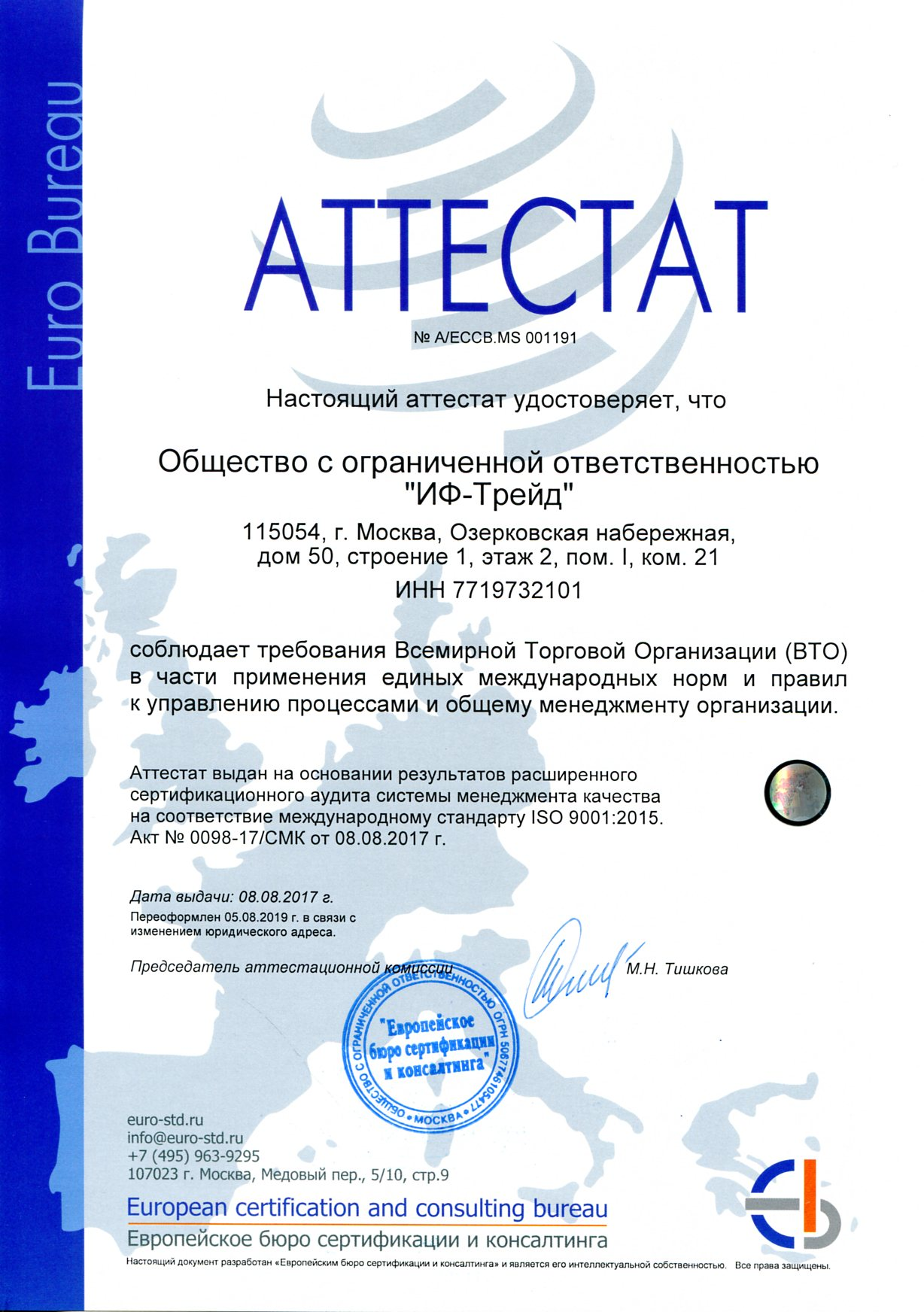 IF_Trade_AttestatWTO